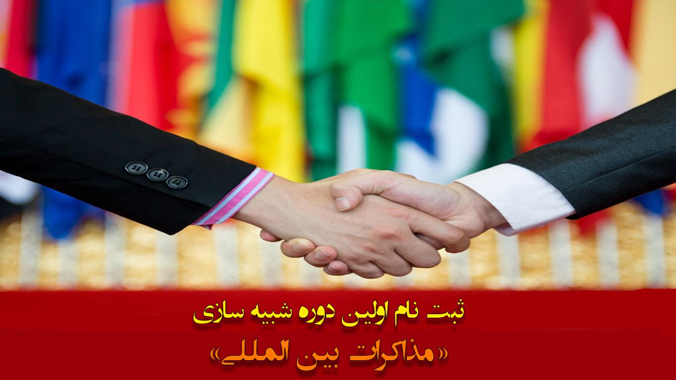 دوره شبیه سازی مذاکرات بین المللی
