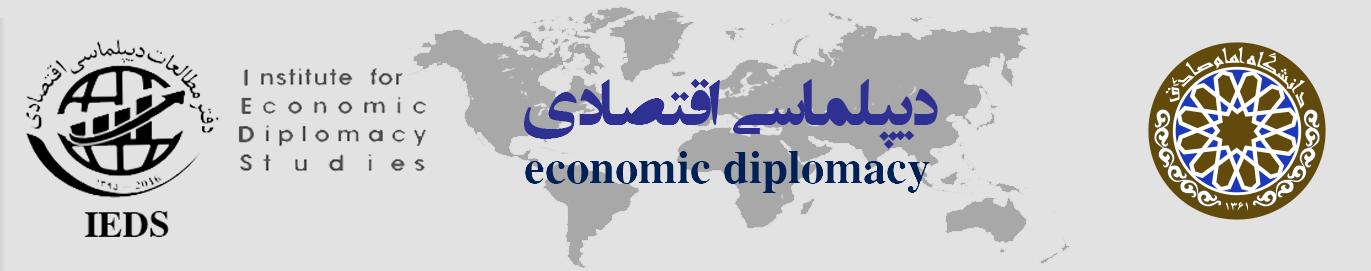 دفتر مطالعات دیپلماسی اقتصادی