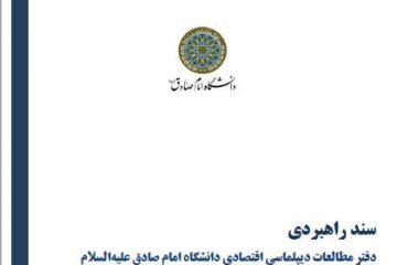 سند راهبردی دفتر مطالعات دیپلماسی اقتصادی